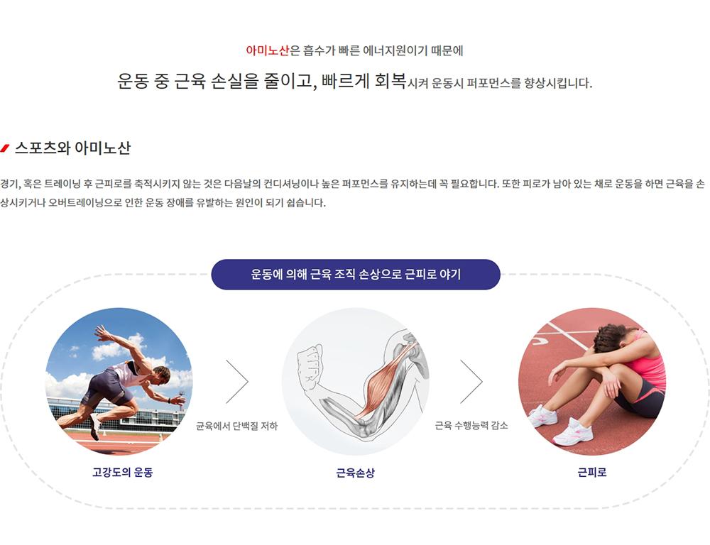 아미노바이탈 소개-1.jpg